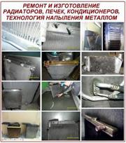 Диагностика и ремонт радиаторов н а грузовые и спецтехнику