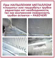 Ремонт алюминиевых радиаторов методом напыления металлом