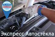 Замена,  ремонт и продажа автостёкол во всех районах СПб