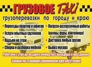 Грузовые Перевозки в Красноярске не дорого